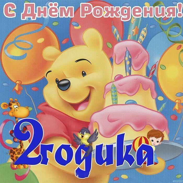 Выборах для, открытка с днем рождения на два годика