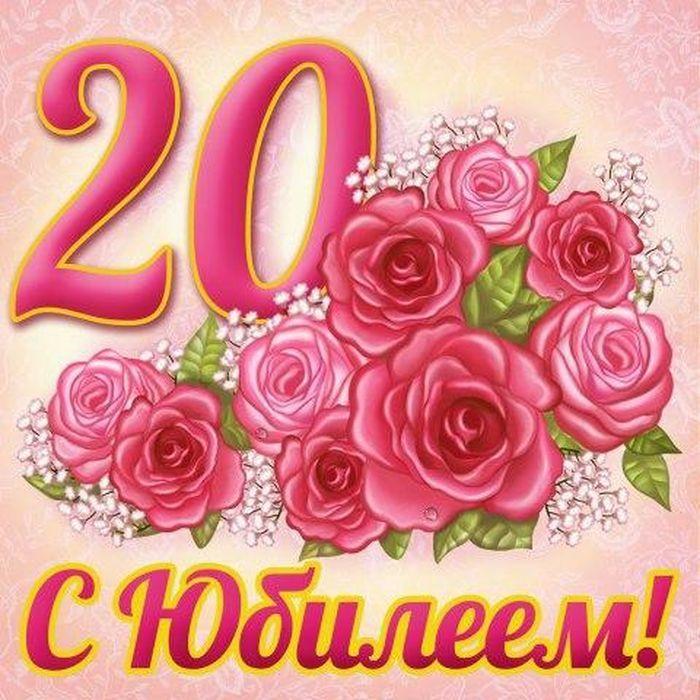 Поздравление с днем рождения внучке в картинках 20 лет, открытки
