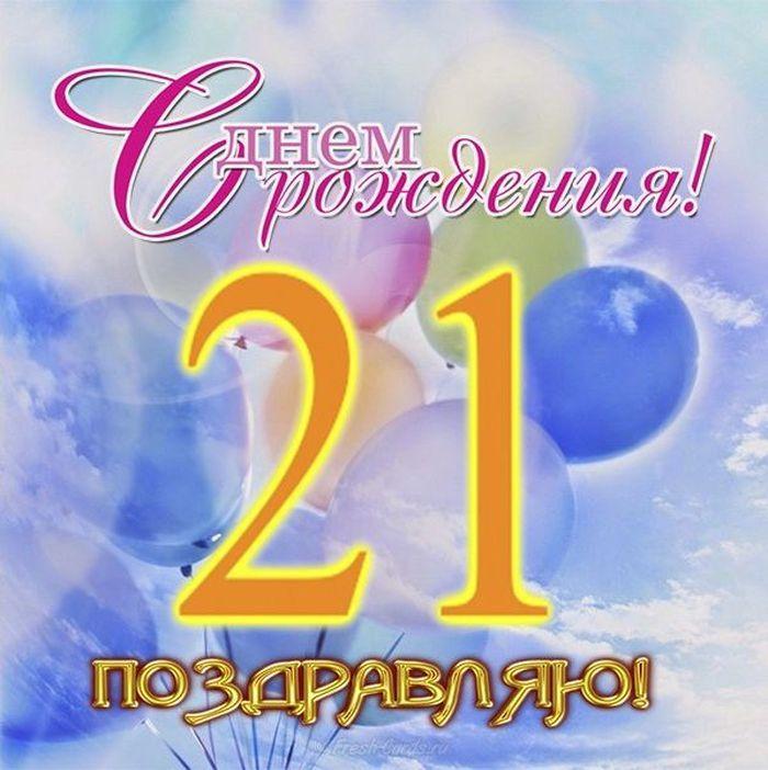 Поздравление с днем рождения парню 21 год картинки, для настроения хорошим
