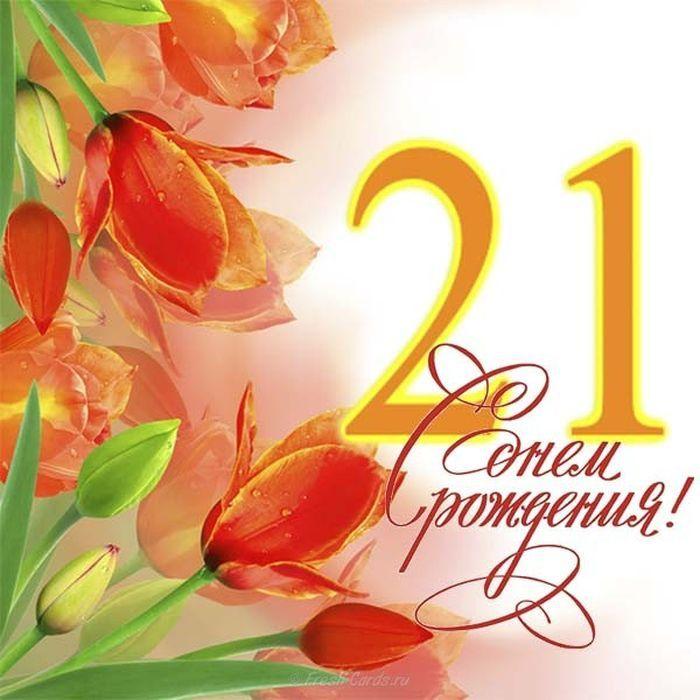 Днем рождения, красивое поздравление девушке с днем рождения в картинках на 21 год