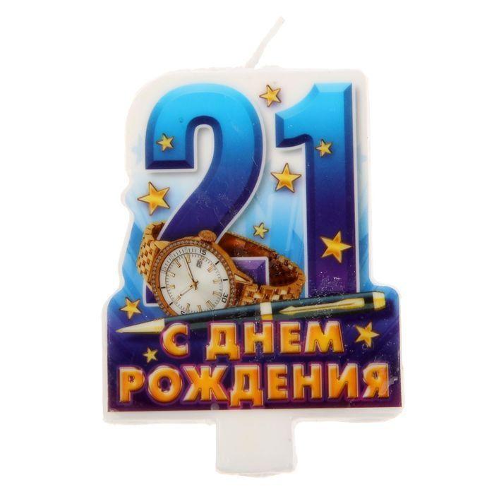 Открытка днем рождения 21 год, поздравлениями день пограничника