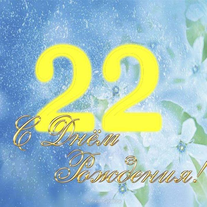 С днем рождения 22 открытки, удачного