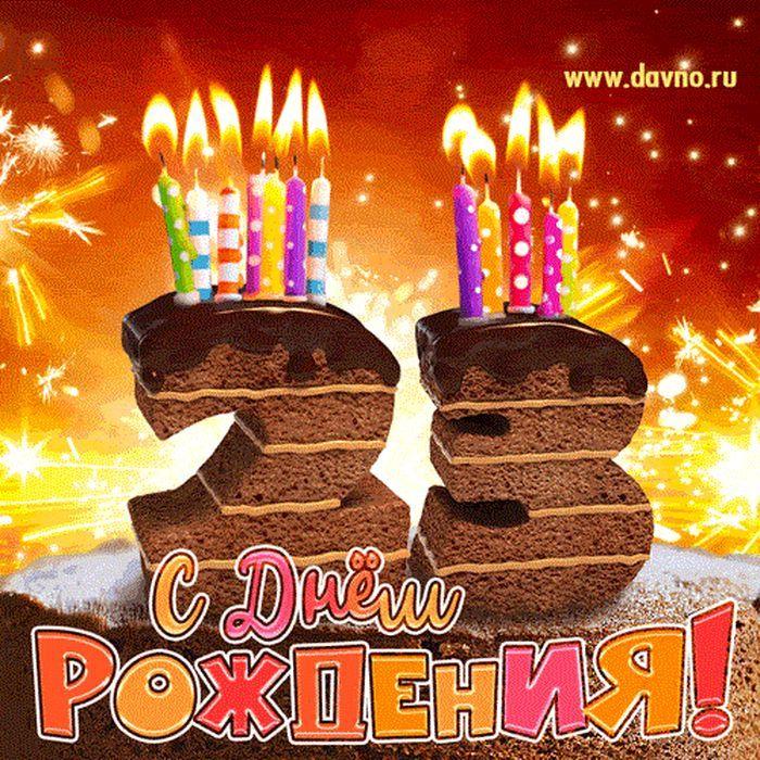 С днем рождения открытки 23, дети
