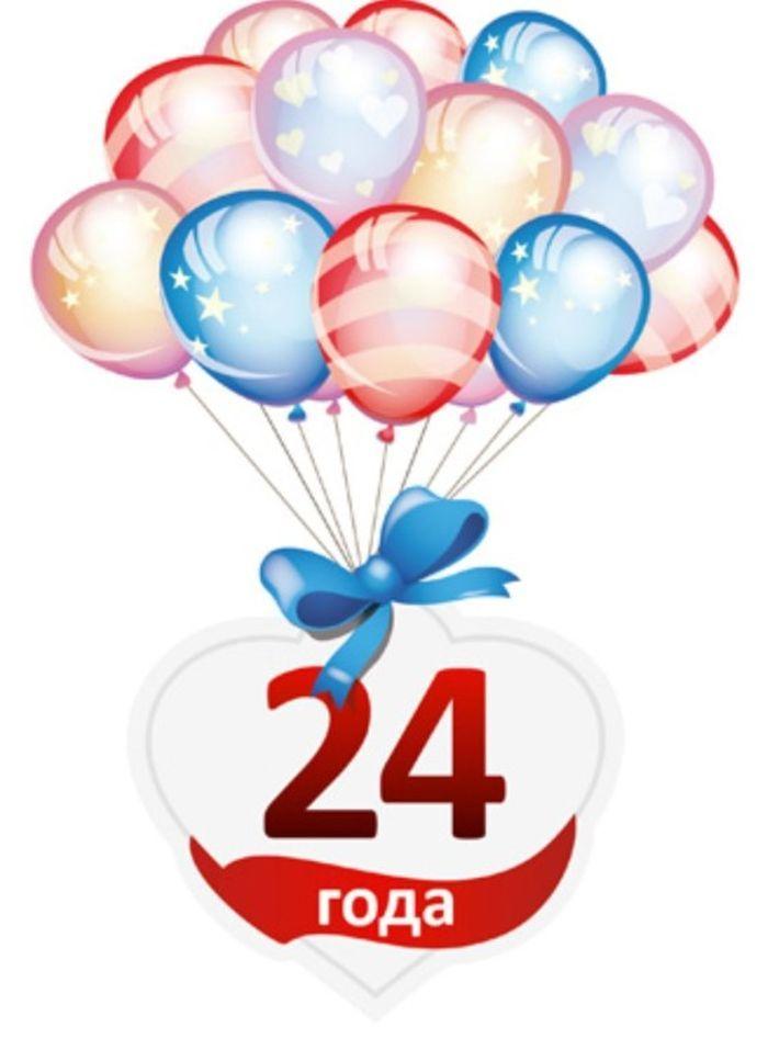 День рожденья, открытки с днем рождения парню 24 года