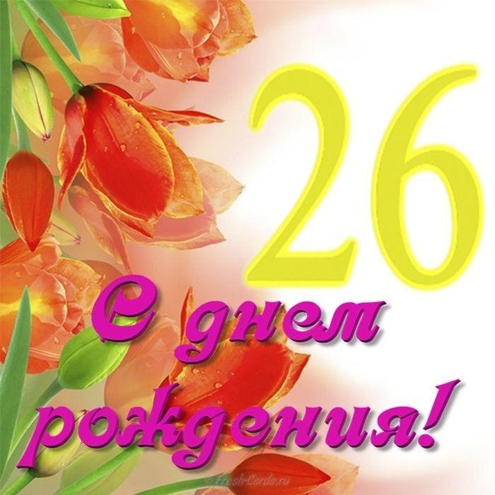Поздравления в стихах 26 летием