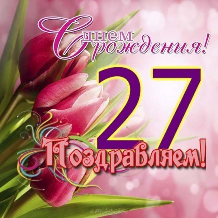 Поздравления с днем рождения 27 лет девушке картинки