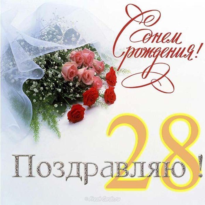 Поздравления на день рождения девушке 28 лет