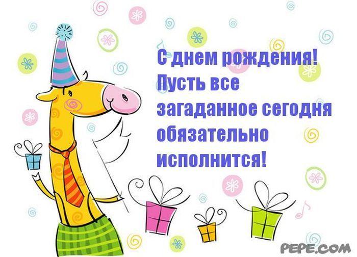 Как пишется с днем рождения на открытке, вдв поздравления