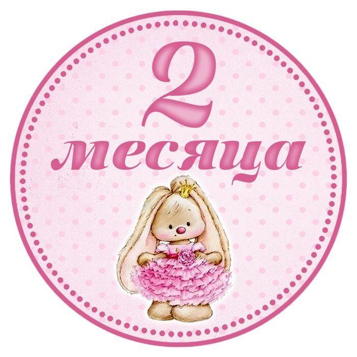 Поздравления новорожденного с 2 месяцами