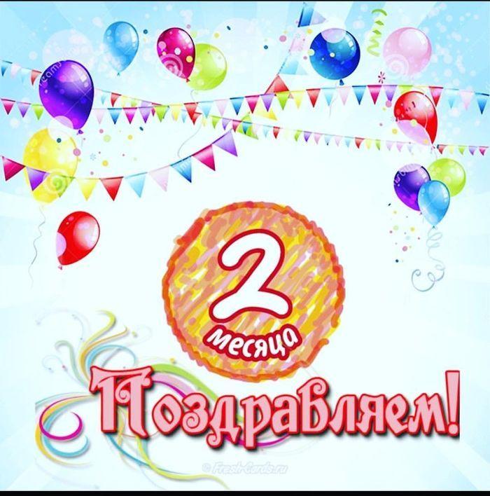 Поздравления днем рождения 2 месяца