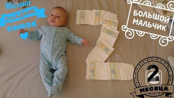 Открытка с днем рождения малыша 2 месяца