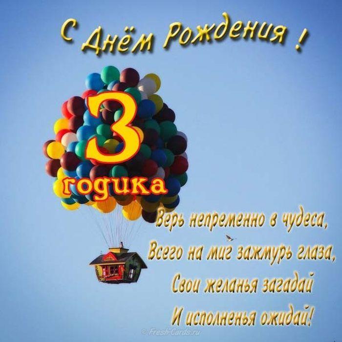 Поздравления малыша с днем рождения 3 года мальчику