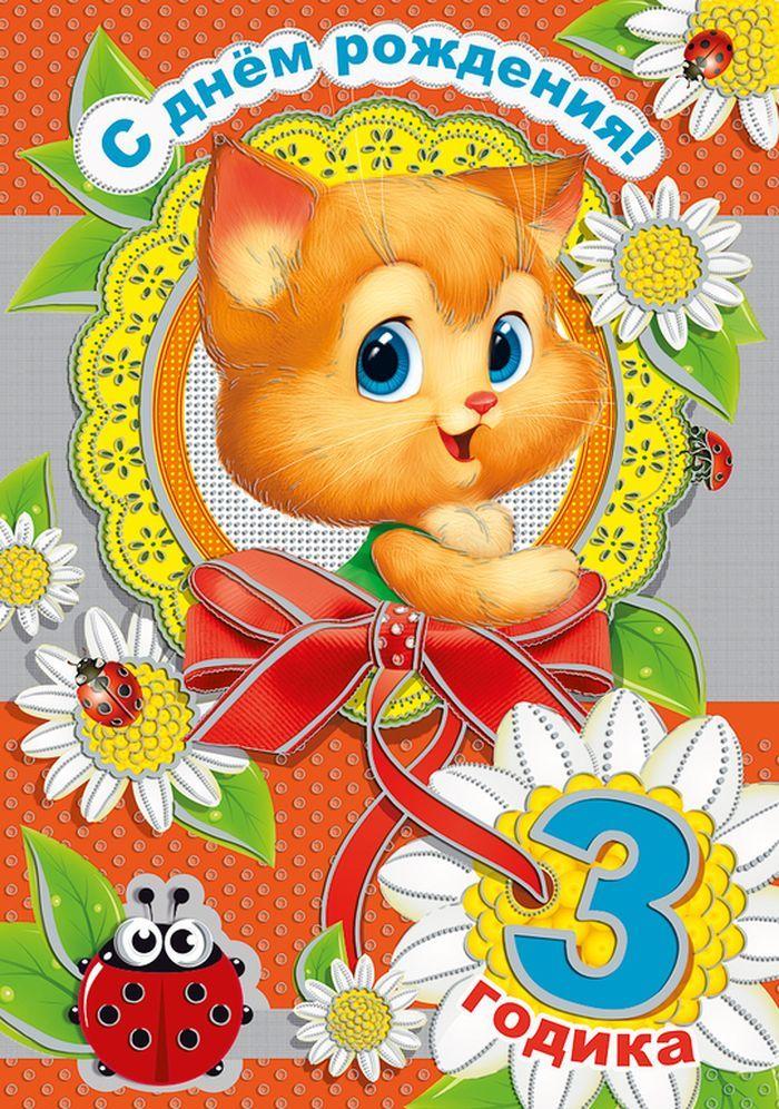 Поздравления маме с днем рождения дочери 3 года картинки