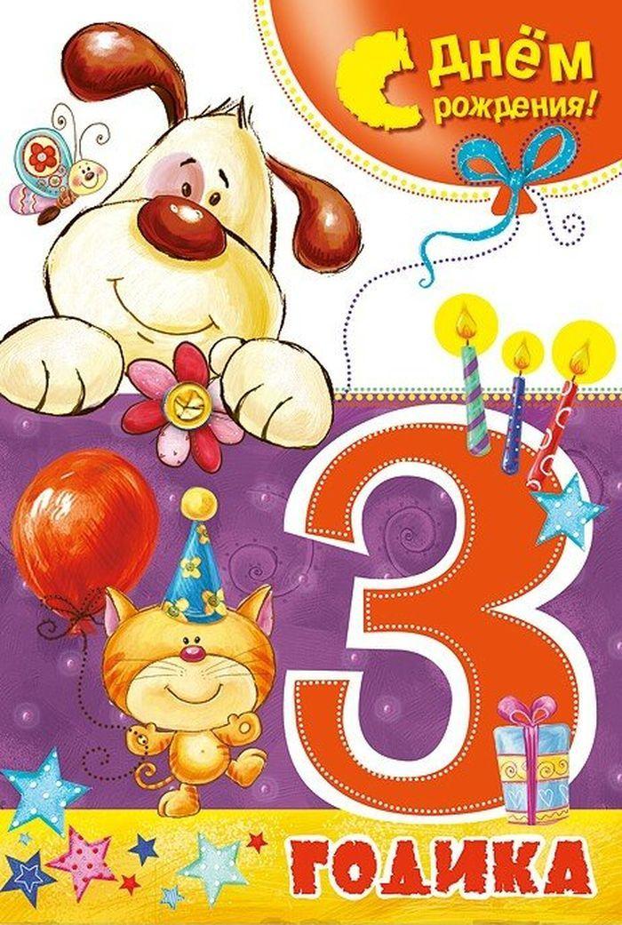 Поздравление с днем рождения на 3 года мальчику в открытку