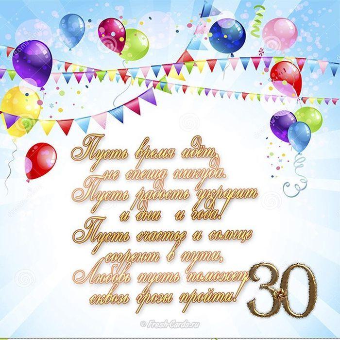 Прикольное поздравление на 30 женщине