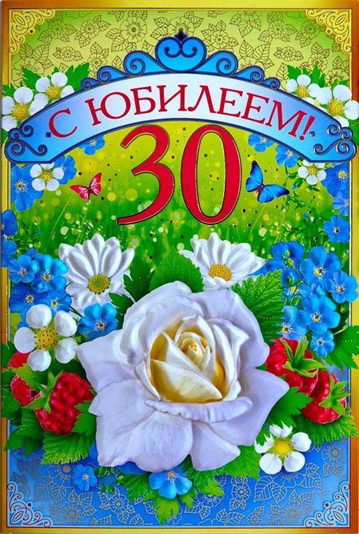30 лет картинки с днем рождения, племянницу днем