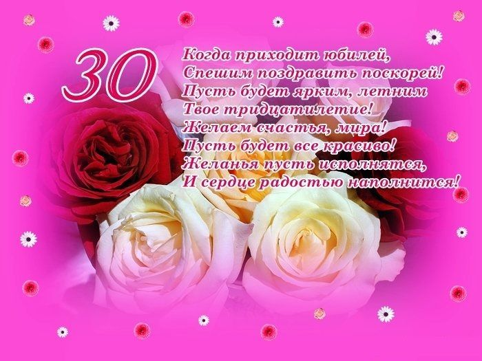 Голосовые поздравления с 30 летием