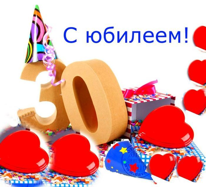 Поздравления с днем рожденья в 30 лет любимой