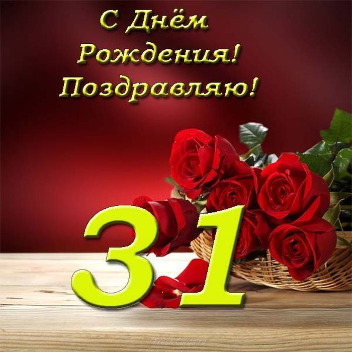 Юбилеем, открытки с поздравления 37