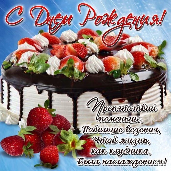 поздравление с дне рождения с фотографиями и рецептами доступны