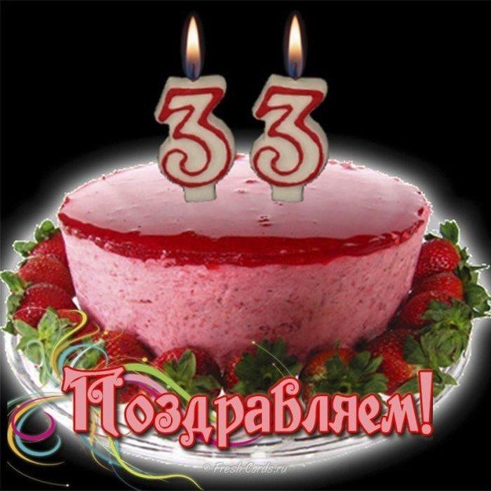 Поздравления с днем рождения 33 девушке