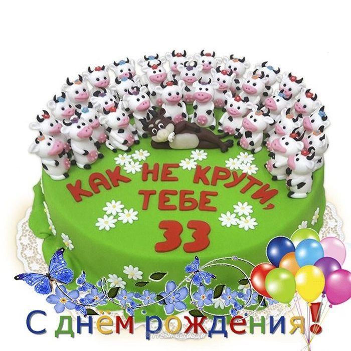 Для родителей, с днем рождения картинки прикольные подруге 33 года