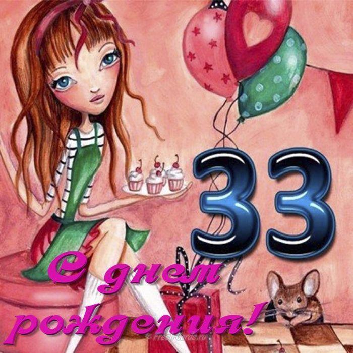 Мой день рождения картинки прикольные 33 года