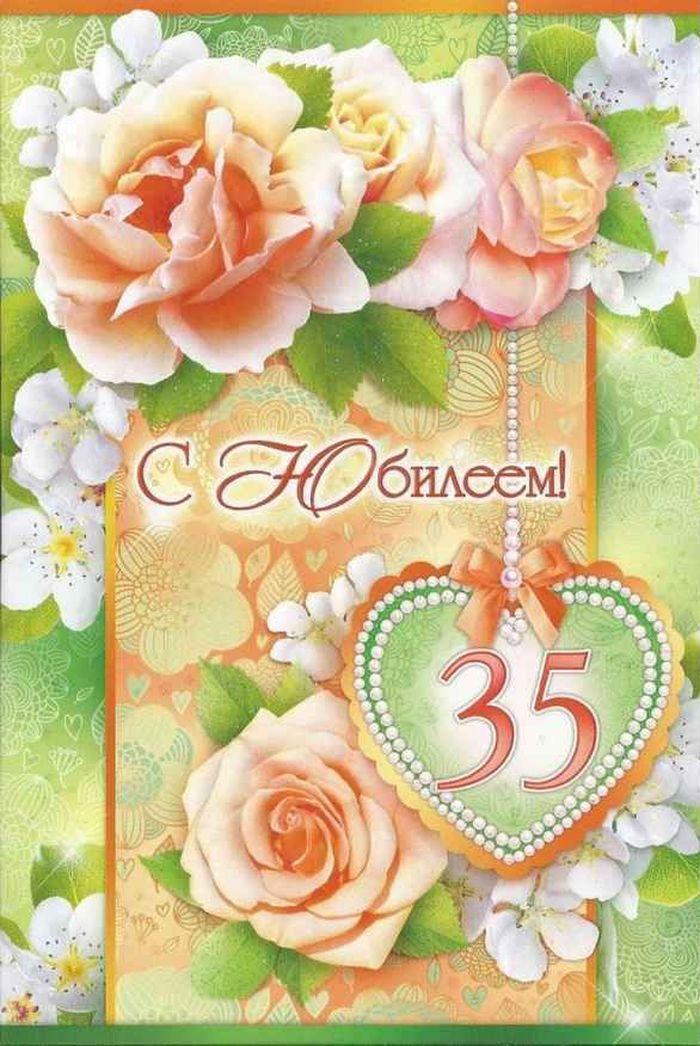 Красивые открытки, картинки с юбилеем 35 летием
