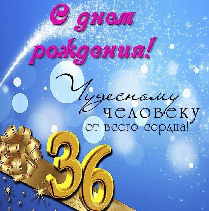 Поздравления с 36 девушке