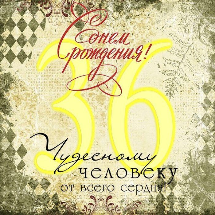 Поздравление с днем рождения мужчине 36 лет прикольные