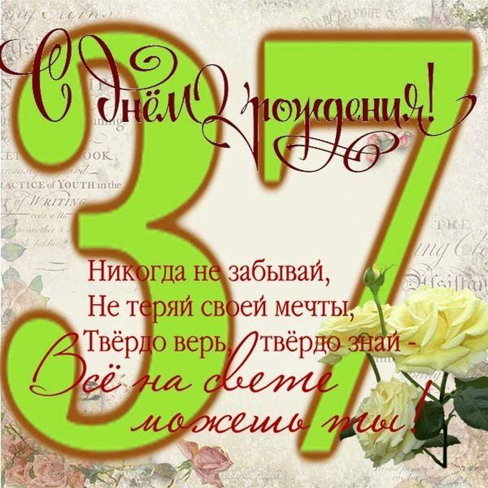 Открытки с поздравления 37