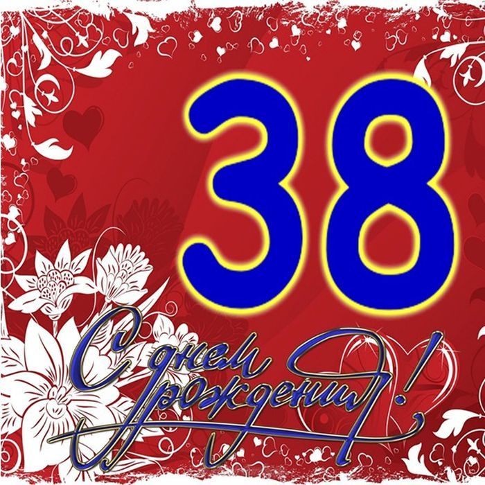 Открытки с днем рождения 36 лет девушке, днем рождения