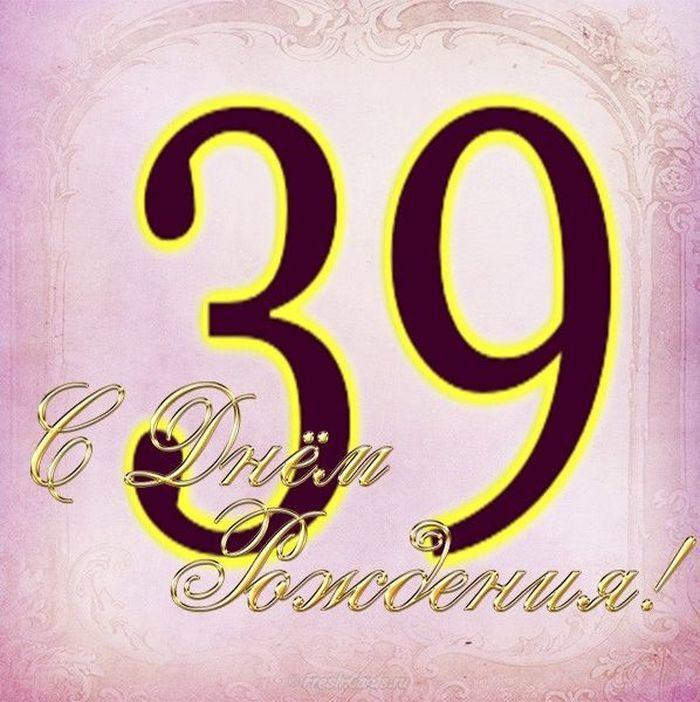 Открытки с день рождения 39 лет, бабушке красиво