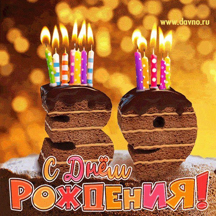 Поздравление с днем рождения подруге с 39 летием