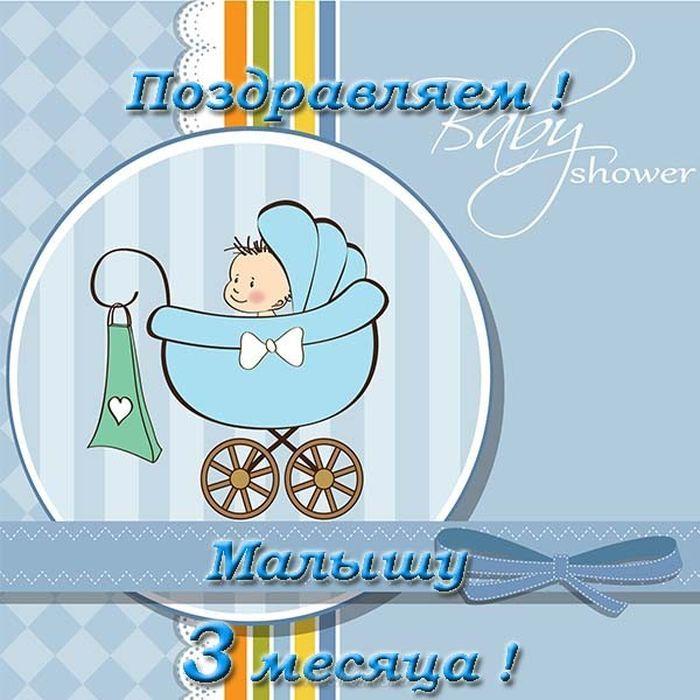 Картинки с поздравлением рождения сына 3 месяца, последняя