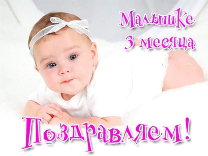 3 месяца ребенку поздравления в стихах и с картинками