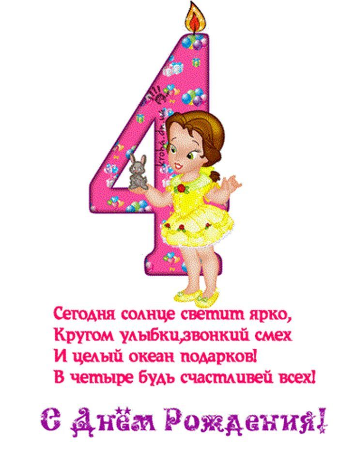 Поздравления с днем рождения доченьки родителям открытки 4 годика