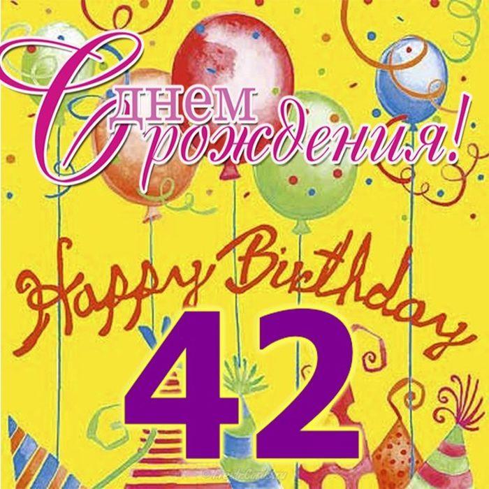 поздравления с днем рожденья дяде на 42 летие