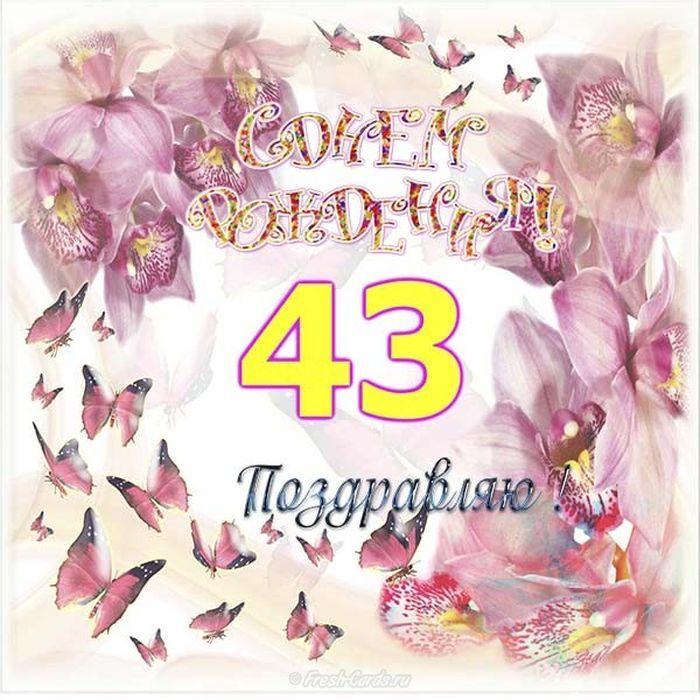 Поздравления с днем рождения мужчины 43 года картинки, кавказ