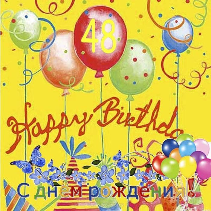 Поздравление женщины 47 лет с днем рождения