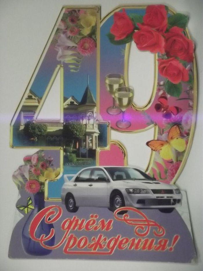 Поздравление с днем рождения в 49 лет женщине