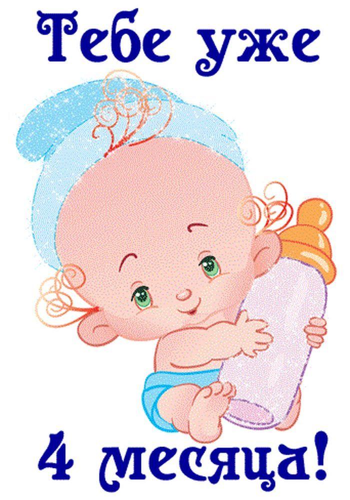 великолепно открытки младенцу на 5 месяцев ванечке пары есть