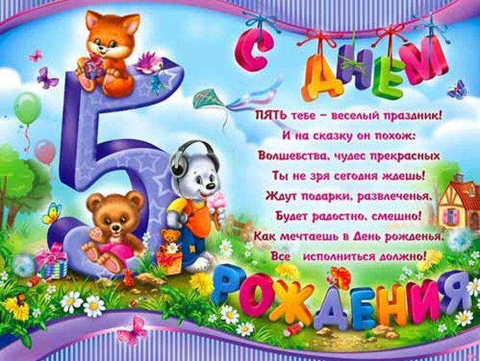 С днем рождения пять лет мальчику картинки