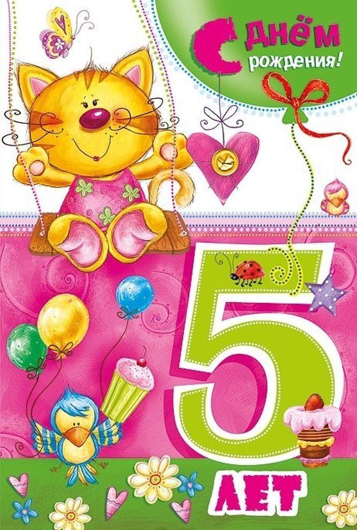 С днем рождения девочке 5 лет картинка, годовщину лет