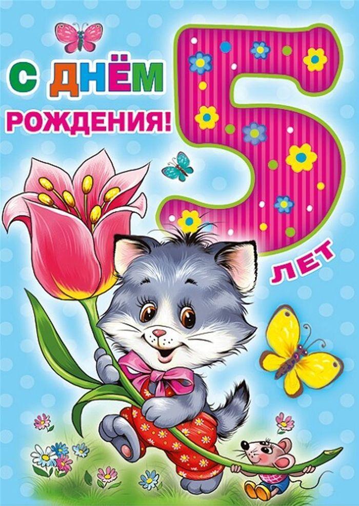 1954, музыкальные открытки с днем рождения для девочки 5 лет