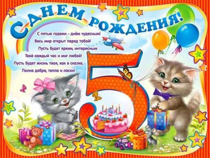 День рождения внуку 5 лет