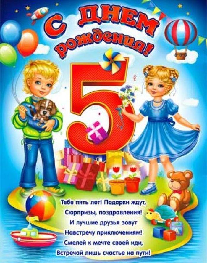 Поздравление с днем рождения сына маме 5 лет