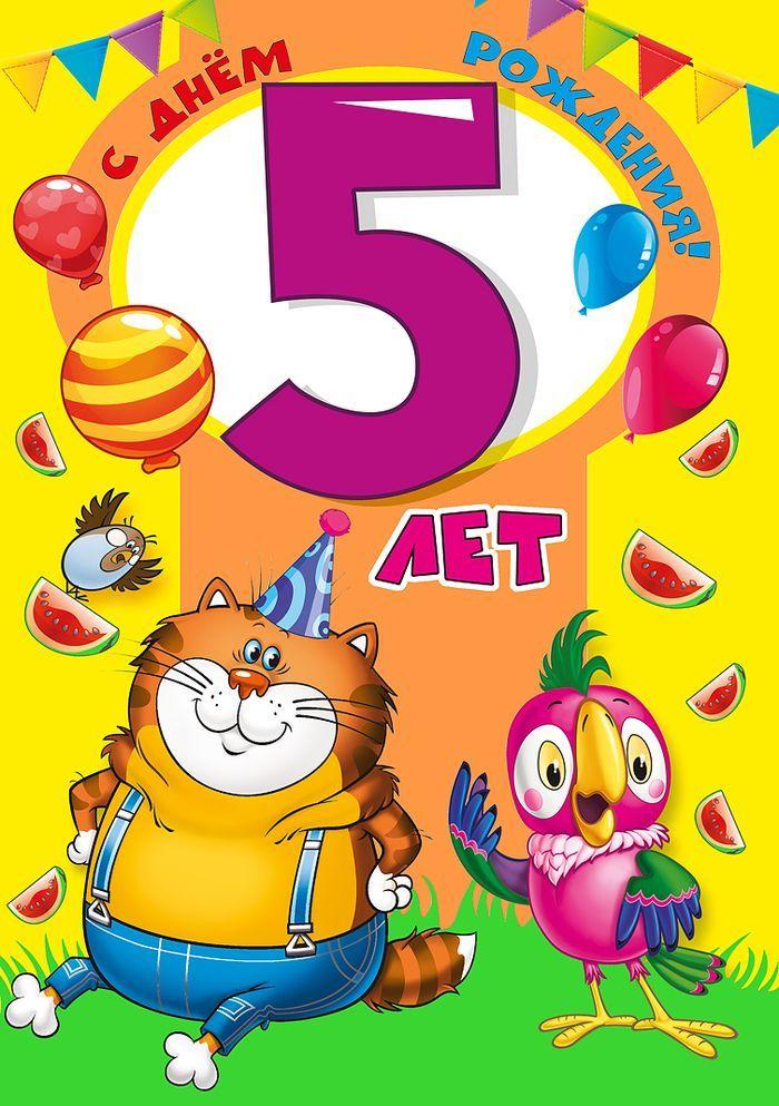 С днем рождения 5 лет мальчику открытки