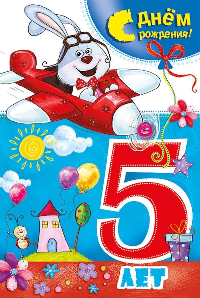 Открытка, с днем рождения сына 5 лет поздравления маме картинки