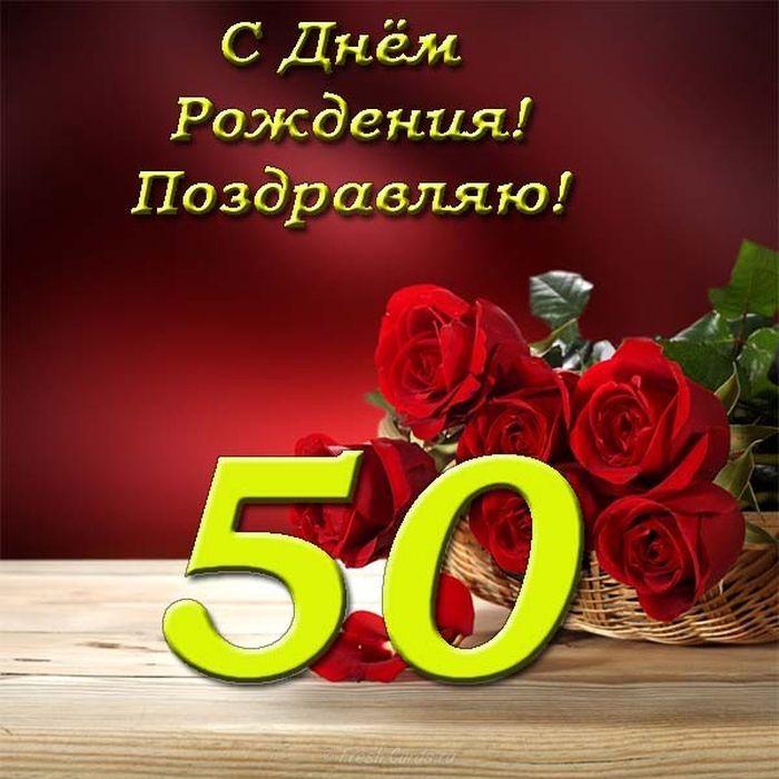 Поздравления с 50 летием в роли